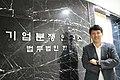 2015년 10월 기업분쟁연구소 대표 변호사 조우성 wsj03.jpg