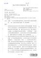 20150311 臺北市都市計畫委員會 北市畫會一字第10430181200號函.pdf