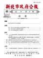 20150819 新北市政府公報 104年秋字第8期.pdf