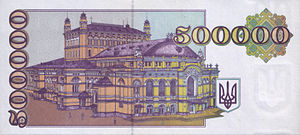National Opera of Ukraine - Opera depicted on Ukraine's interim bank note in 1990s.