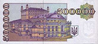 National Opera of Ukraine - Opera depicted on Ukraine's interim bank note in 1990s.