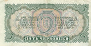 5roubles1937a.jpg