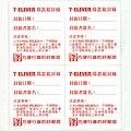 7-Eleven donation box 4 stickers 20200306.jpg