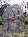 823 Memorial Park sign 20080403.jpg