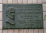 A plaque in memory of Hero of the Soviet Union P.F.Tsybanya.JPG
