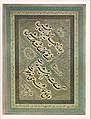 An illuminated panel of Nastaliq script with gilded Decoration, Signed by Emad-al-Hassani, 1180 AH.jpg