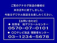 Digital terrestrial television - Wikipedia