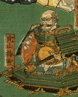 Anayama Nobutada - Anayama Baisetsu