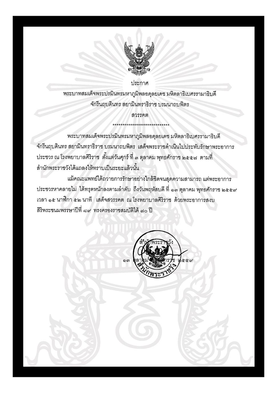 Announcement of the death of HM King Bhumibol Adulyadej