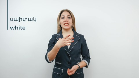File:Armenian Sign Language (ArSL) - սպիտակ - white.webm