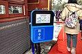 BMAC card reader at Jingshan Park west gate (20200106112043).jpg