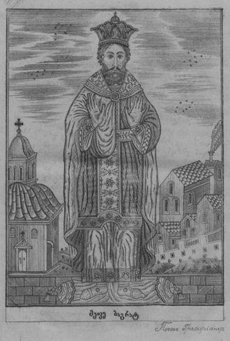 Bagrat IV of Georgia - Image: Bagrat IV