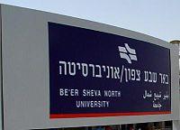 Beer Sheva University Sign.JPG