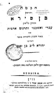Sirach - Wikipedia