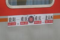Board of K507-508 and K9517 (20160323154335).jpg