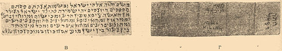 Brockhaus and Efron Jewish Encyclopedia e2 369-5.jpg
