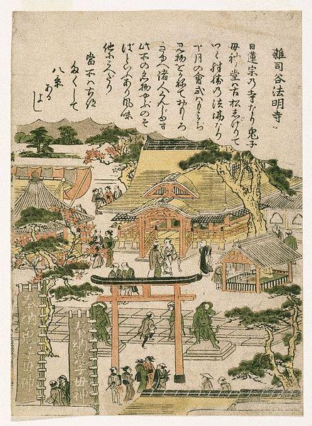 File:Brooklyn Museum - Zoshigaya homeiji (Homeiji temple at Zoshigaya) - Kitao Shigemasa.jpg