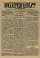 Bukarester Tagblatt 1893-12-21, nr. 286.pdf