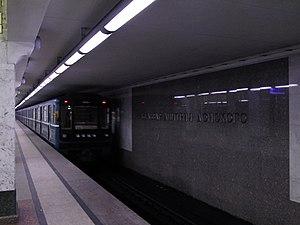 Bulvar Dmitriya Donskogo - Station platform with departing train