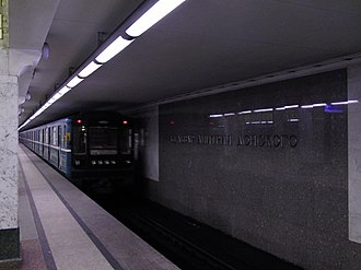 Bulvar Dmitriya Donskogo - Station platform with departing train