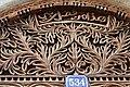 Carved wooden door, Stone Town, Zanzibar (37) (29070135886).jpg