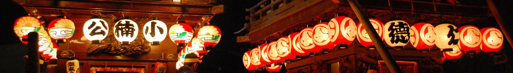 Chiba banner.jpg