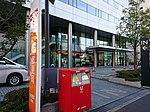 Chuo Toyomi Post Office, at Toyomicho, Chuo, Tokyo (2019-01-01) 01.jpg