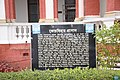 Cooch Behar Palace alias Victor Jubilee Palace of Cooch Behar Town at Cooch Behar district in West Bengal 43.jpg