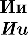 Cyrillic I.png
