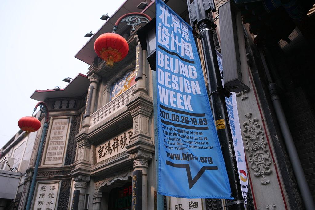 Beijing Design Week  Dates