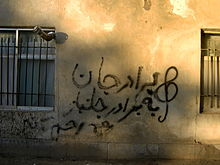 Dear brother,be merciful to your War-wounded brother - Graffiti on the wall of a house - Farahbakhsh st - Nishapur 1.JPG