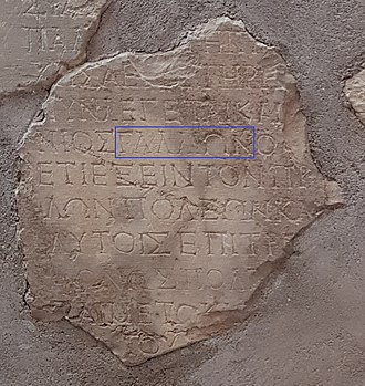 Delphi Inscription - Delphi museum - Fragment with the name ΓΑΛΛίΩΝ