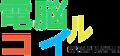 Dennou Coil logo replica.png