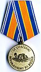 EMERCOM medal For the salvation of the drowning.jpg
