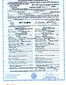 Emhardt Jones Marriage License.jpg