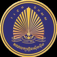FUNCINPEC logo.png