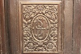 Faculty of Arts, BHU (wood carving on door).JPG