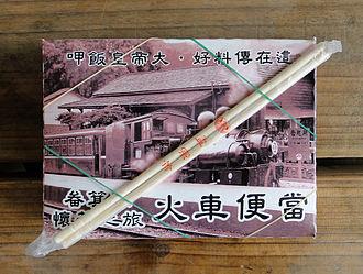 Taiwanese cuisine - A Fenchihu Bento box