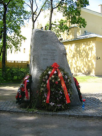 A monument devoted to the victims of the Soviet-Finnish War 1939-1940 in St. Petersburg Fin monument.jpg