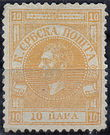 First stamp of Serbia 1866.jpg