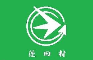 Yomogita, Aomori - Image: Flag of Yomogita Aomori