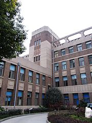 Former Zhongyang Hospital in Nanjing 2011-03.JPG