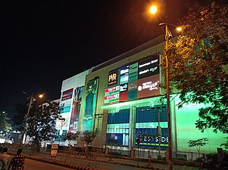 Forum Fiza Mall - Image: Forum Fiza Mall at Pandeshwar in Mangalore