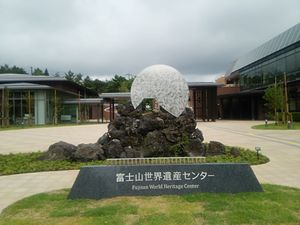 Fujisan World heritage Center, Ymananashi 1.jpg