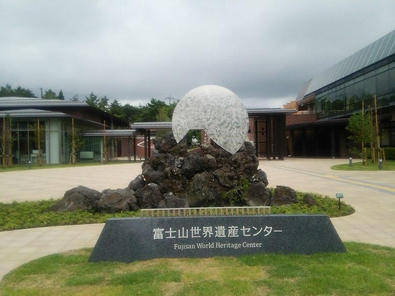 Fujisan World heritage Center, Ymananashi 1