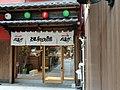 Furaibo-Kanayama-komachi.jpg