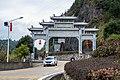 Gate of Xietan Town.jpg
