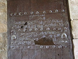 Culture of Azerbaijan - Arabic inscriptions in gates of Ganja