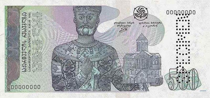Что изображено на 500 лари 1995 монеты ссср белгород