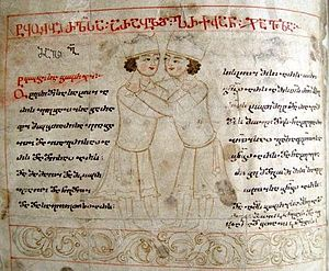 Gemini (astrology) - Image: Gemini (medieval Georgian astrological treatise)